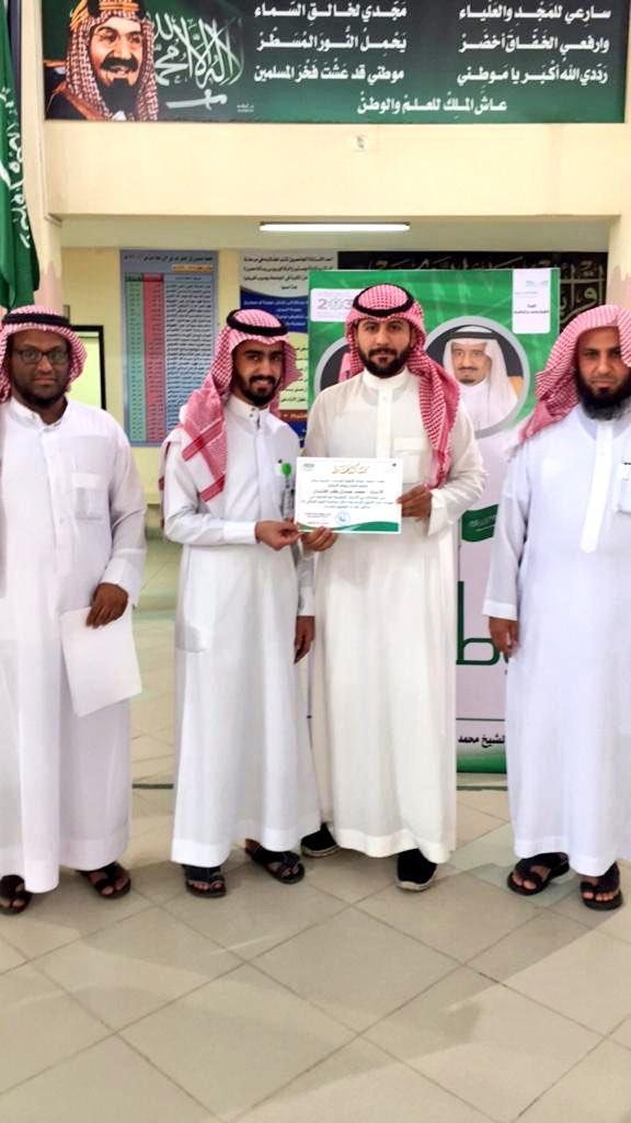تكريم مدرسة الشيخ محمد بن ابراهيم الثانوية