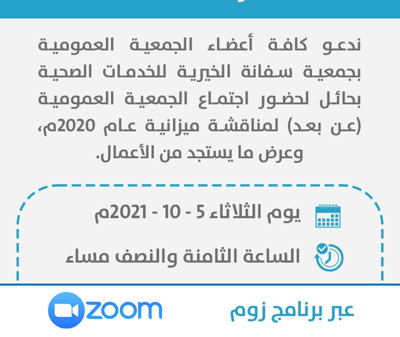 دعوة لأعضاء الجمعية العمومية (إجتماع مناقشة ميزانية 2020م)